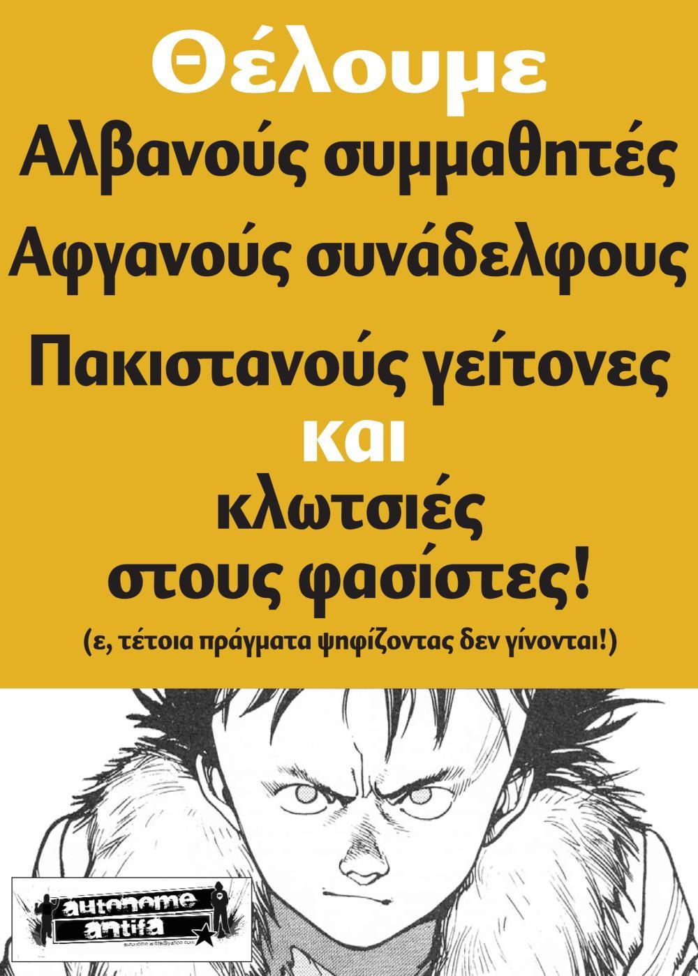 http://www.anarxeio.gr/files/img/AutonomeAntifa_2010-10_Ekloges_ST.jpg
